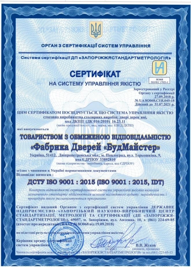Сертифікат ІСО