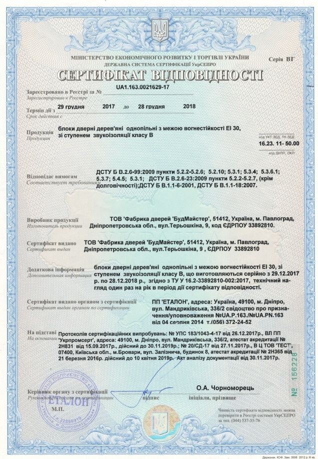 Сертифікат відповідності EI30