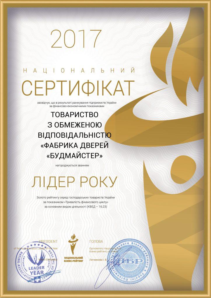 2018-09-25_UA_YD_LY-2017_ФАБРИКА ДВЕРЕЙ БУДМАЙСТЕР, ТОВ (ramka)