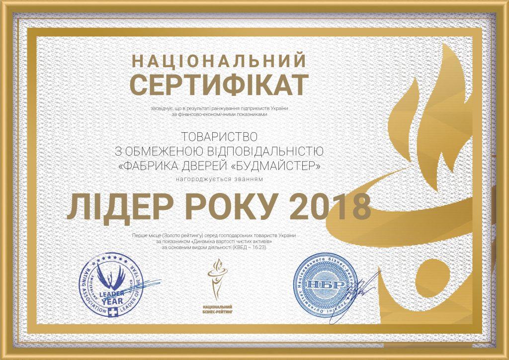 2018-09-25_UA_YD_LY-2018__ФАБРИКА ДВЕРЕЙ БУДМАЙСТЕР, ТОВ (ramka)